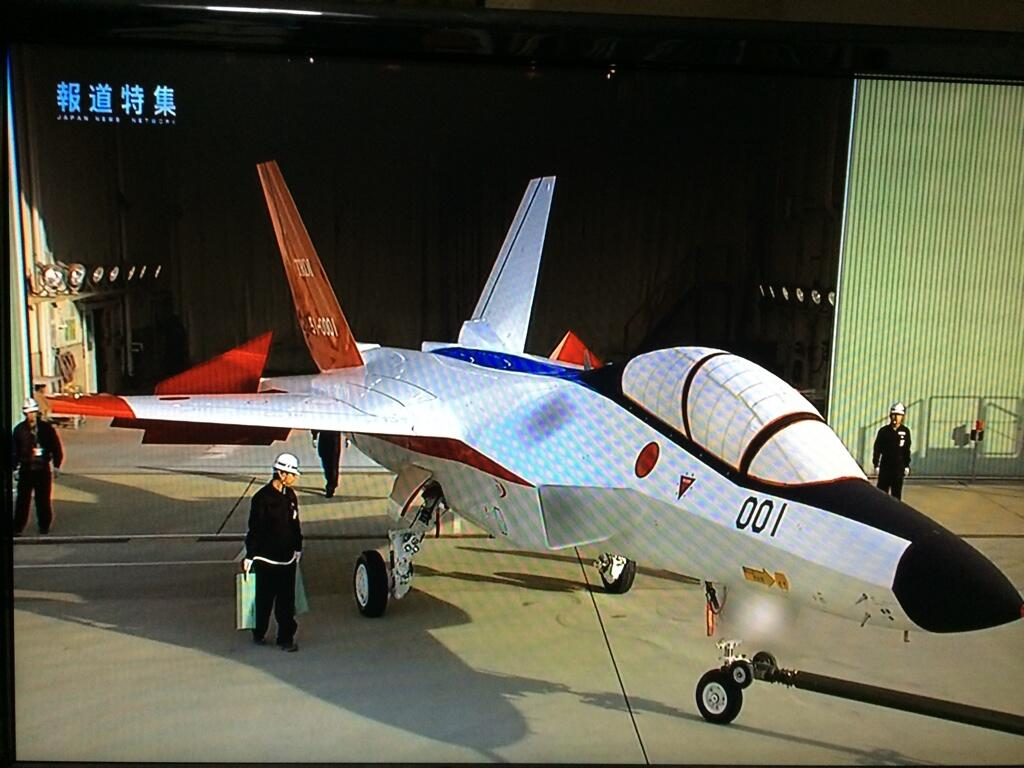Japan's new stealth jet fighter has been officially unveiled