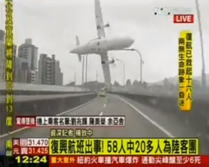 ATR crash
